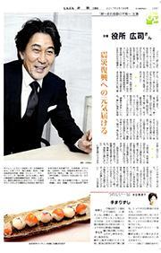 170319_36yakusho.jpg
