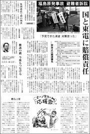 17032633Fukushima180.jpg