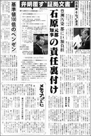 17032635Ishihara180.jpg