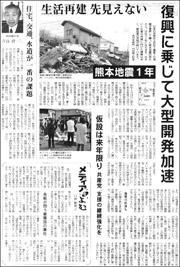 17041635Kumamoto180.jpg