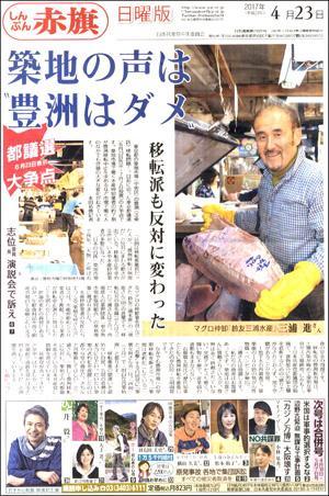 http://www.jcp.or.jp/akahata/web_weekly/17042301Toyosu300.jpg