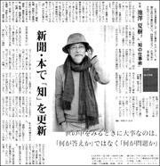 17050730Ikezawa180.jpg
