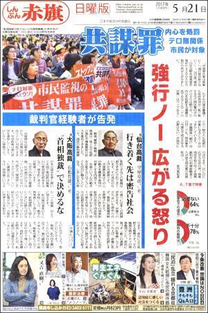 http://www.jcp.or.jp/akahata/web_weekly/17052101conspiracy300.jpg