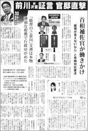 17060404Maekawa180.jpg