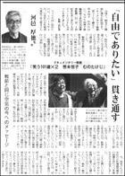 17060430Kawamura140.jpg