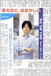 17061103Nakamura180.jpg