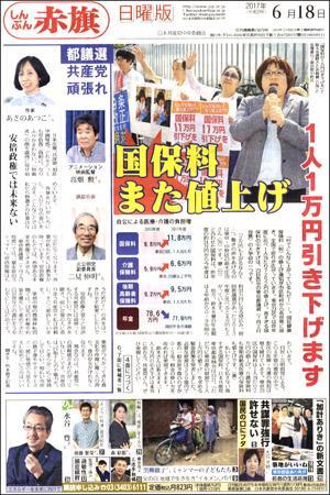 http://www.jcp.or.jp/akahata/web_weekly/17061801insurance300.jpg