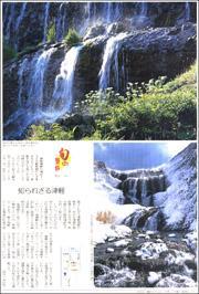 17070234Tsugaru180.jpg