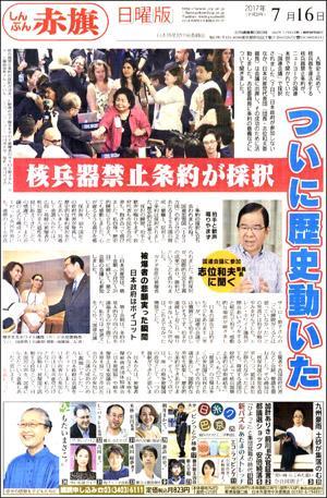http://www.jcp.or.jp/akahata/web_weekly/17071601nuke300.jpg