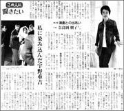17072311Naraoka180.jpg