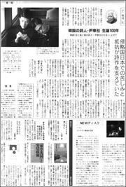 17072329Yun Dong-ju180.jpg