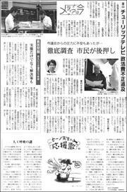 17073033Toyama180.jpg