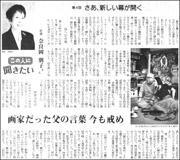 17080611Naraoka180.jpg