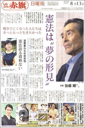 http://www.jcp.or.jp/akahata/web_weekly/17081301Gou300.jpg