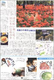 17090321Hidaka180.jpg