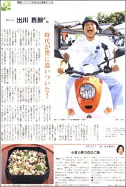 17090336Degawa180.jpg