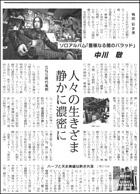17100830Nakagawa140.jpg