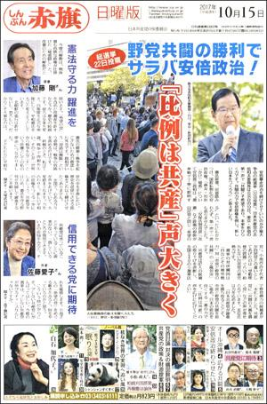 http://www.jcp.or.jp/akahata/web_weekly/17101501election300.jpg