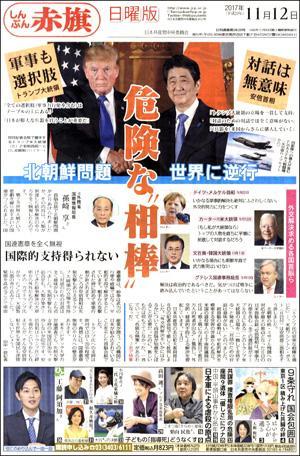http://www.jcp.or.jp/akahata/web_weekly/17111201president300.jpg