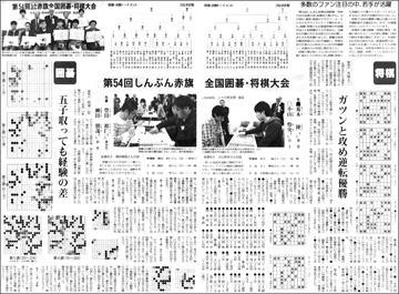 17111922Shogi360.jpg