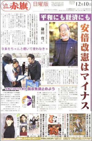 http://www.jcp.or.jp/akahata/web_weekly/17121001signature300.jpg