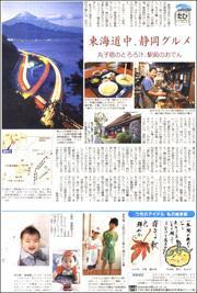 17121021Shizuoka180.jpg