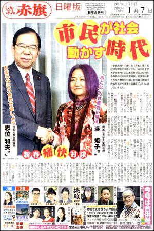 http://www.jcp.or.jp/akahata/web_weekly/1801070101Hama300.jpg