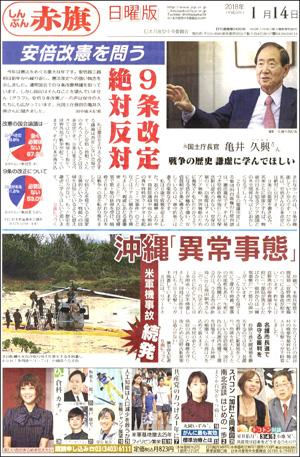 http://www.jcp.or.jp/akahata/web_weekly/18011401constitution300.jpg