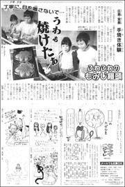 18020417Miyajima180.jpg