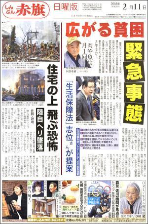 http://www.jcp.or.jp/akahata/web_weekly/18021101welfare300.jpg