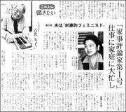 18021811Hisako180.jpg