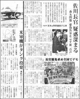18022502Sagawa160.jpg