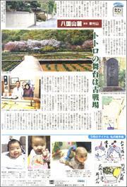18022521Hachikoku180.jpg