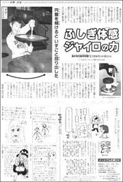 18030417Fukui180.jpg