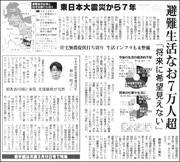 18031105Fukushima180.jpg
