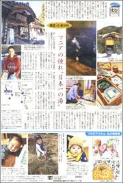 18031121Tokigawa180.jpg