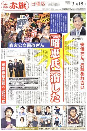 http://www.jcp.or.jp/akahata/web_weekly/18031801Akie300.jpg