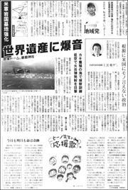 18031833Iwakuni180.jpg