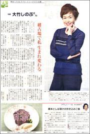 18040136Shinobu180.jpg