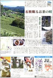 18041521Ishimatsu180.jpg