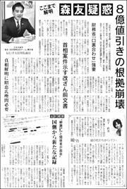 18050605Tatsumi180.jpg