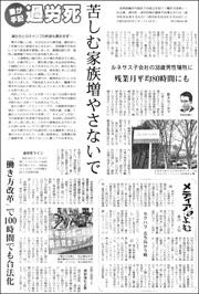 18050639Karoshi180.jpg