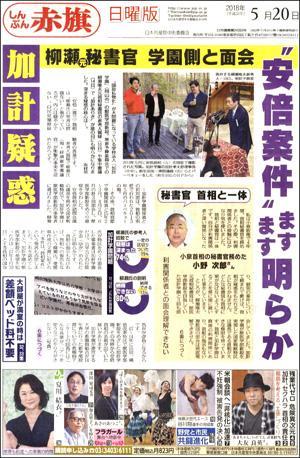 https://www.jcp.or.jp/akahata/web_weekly/18052001Kake300.jpg