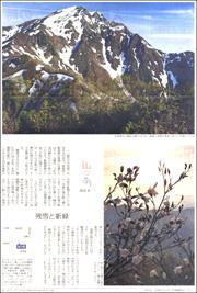 18052034Tanigawa180.jpg