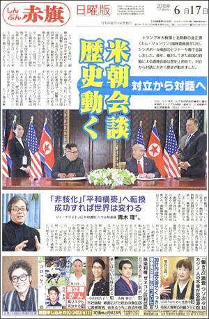 https://www.jcp.or.jp/akahata/web_weekly/18061701North%20Korea300.jpg