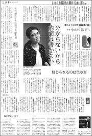 18061729Oyamada180.jpg
