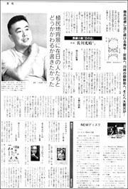 18062429Sagawa180.jpg