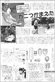18070117Kumagawa180.jpg