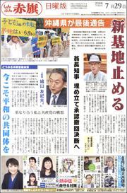 18072901Hatoyama180.jpg