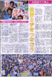 2011全国青年大集会.jpg
